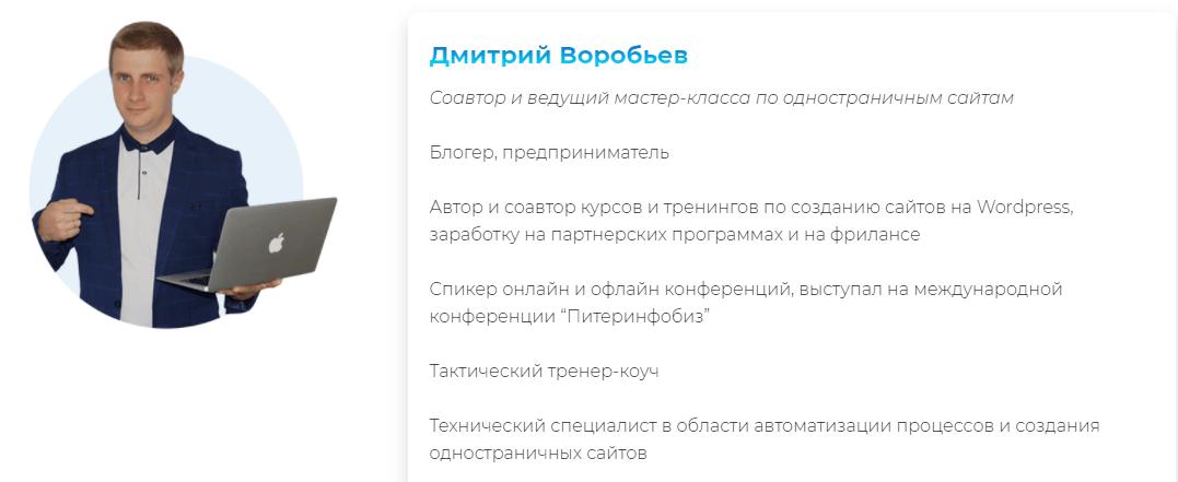 Простые одностраничные сайты для заработка в Интернете!