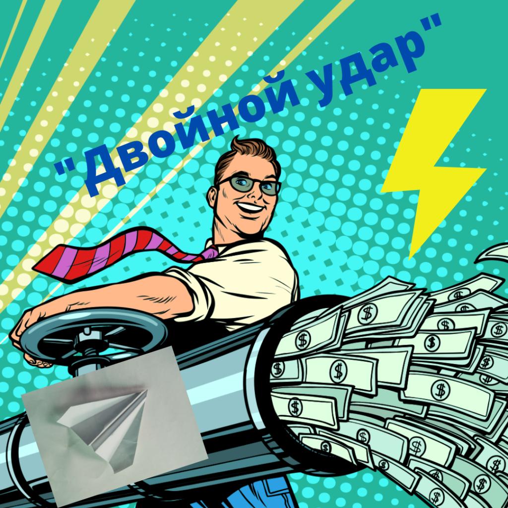 """Тренд 2021:  """"Инстаграм + Воронка в телеграм = Бесконечный Доход"""""""